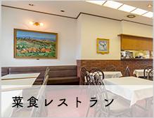 菜食レストラン