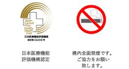 日本医療機能評価機構認定 人間ドック・検診施設機能評価認定番号 274 構内全面禁煙です。ご協力をお願い致します。