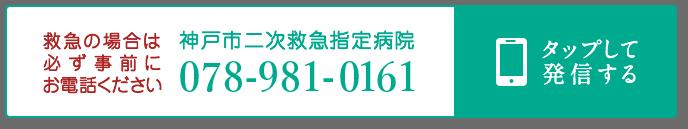 緊急の場合は必ず事前にお電話ください 神戸市二次救急指定病院 078-981-0161