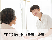 在宅医療(看護・介護)